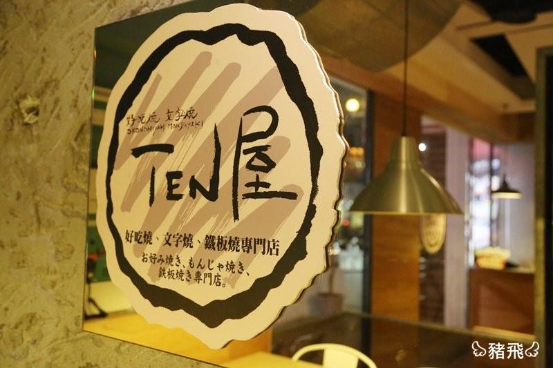 台中‧TEN屋 (34).JPG