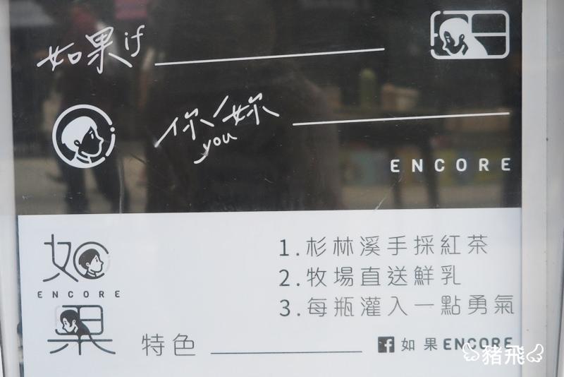 台中‧如果奶茶販賣機 (16).JPG