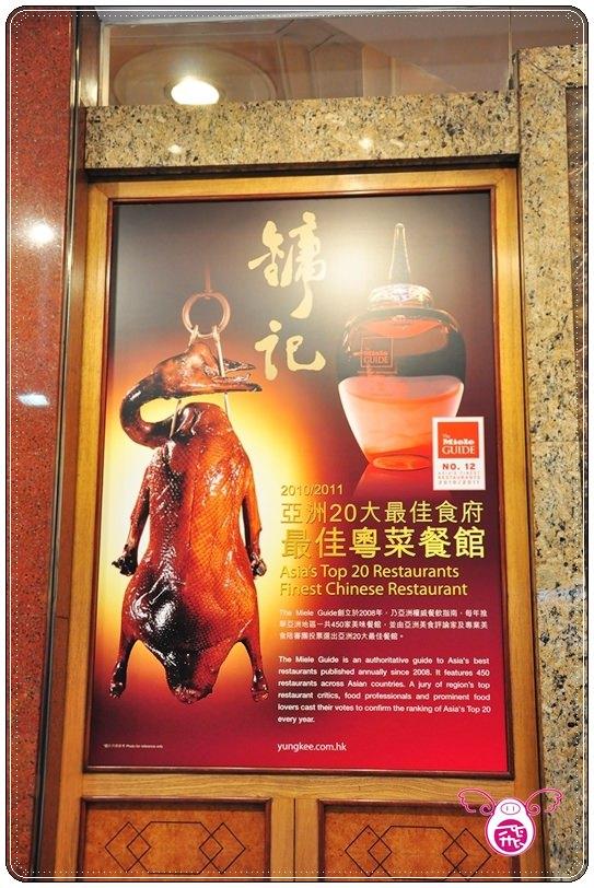 香港‧鏞記 (6)