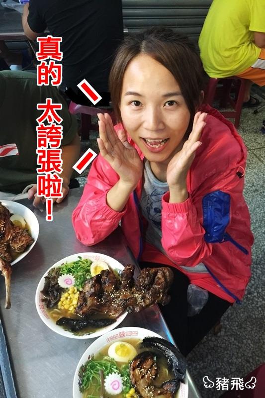 台中豐原‧不二拉麵聯盟 (25)