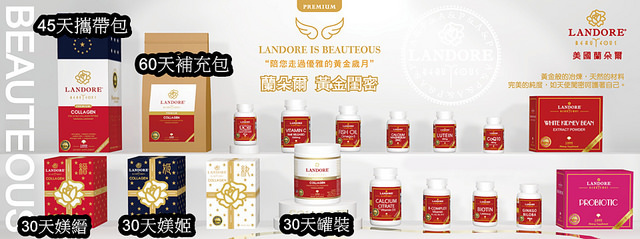 蘭朵爾膠原蛋白 (30)