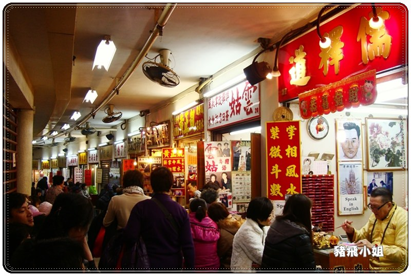 香港黃大仙廟 (17)