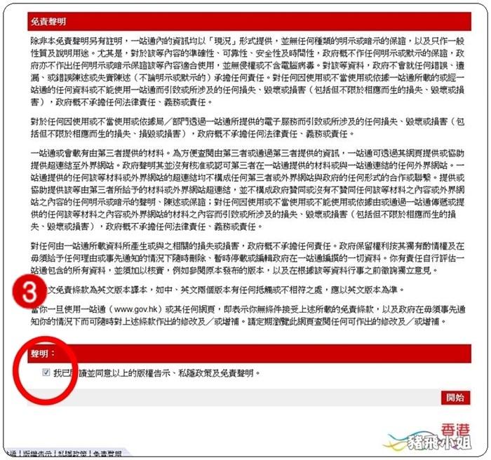線上港簽教學 (3).JPG