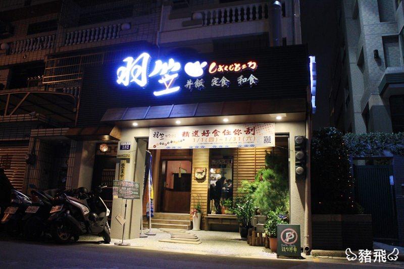台中‧羽笠日本料理 (41)
