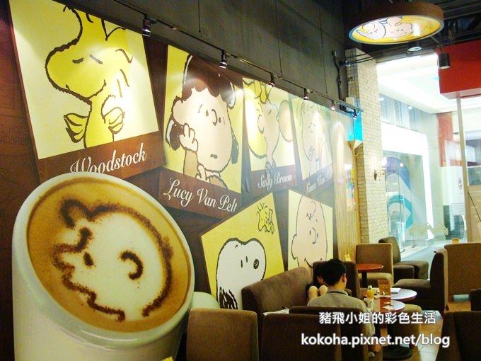 史努比咖啡館 (11).JPG