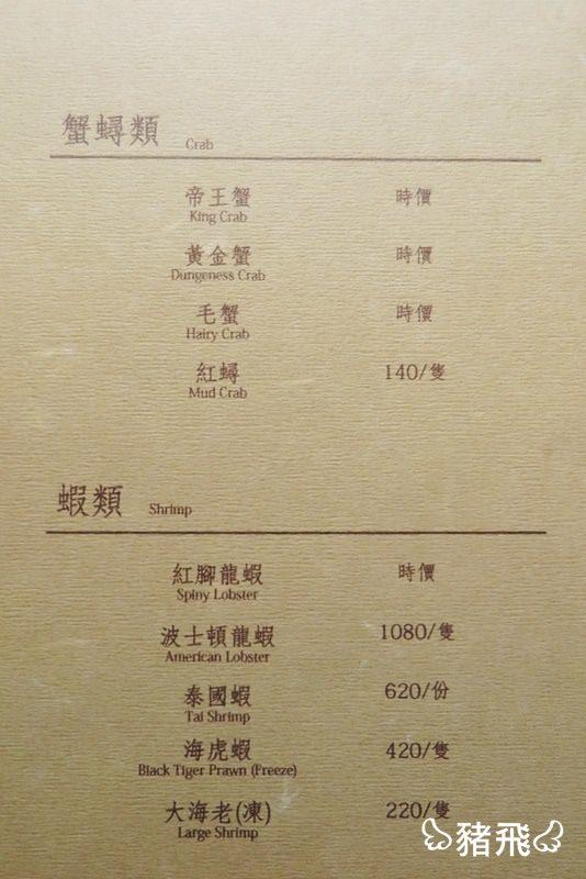 台中蒸龍宴 (22).JPG