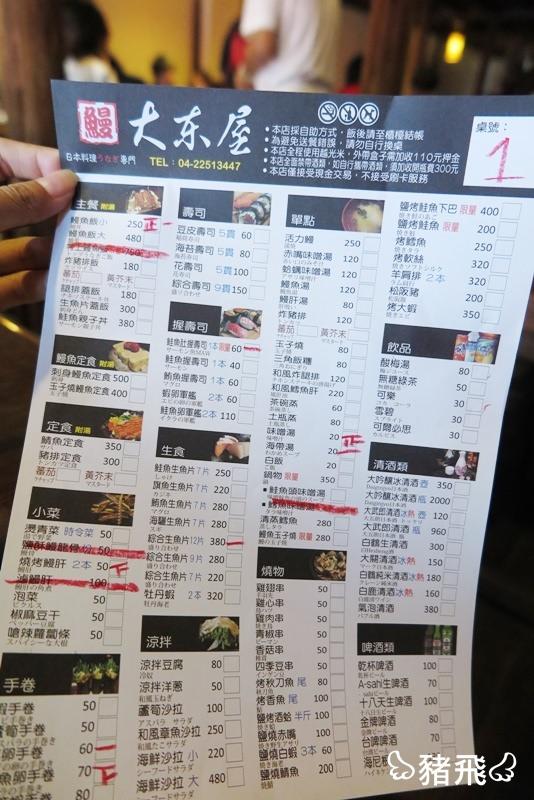 台中大東屋鰻魚飯 (5).JPG