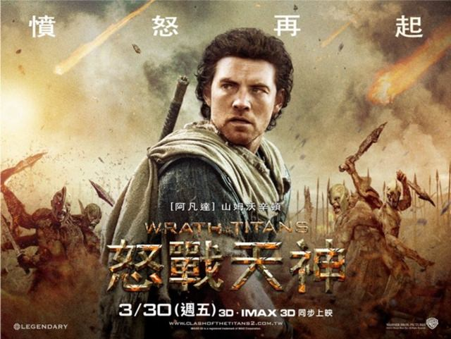 【體驗】台中大遠百IMAX3D:怒戰天神