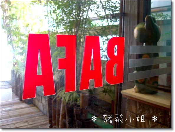 [食]台中BAFA CAFE。喝杯屬於自己的咖啡