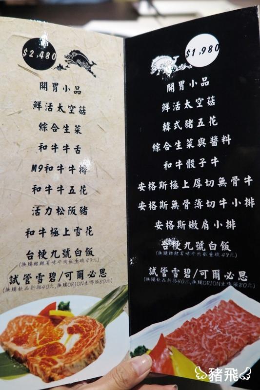 台中‧山鯨燒肉 (11).JPG