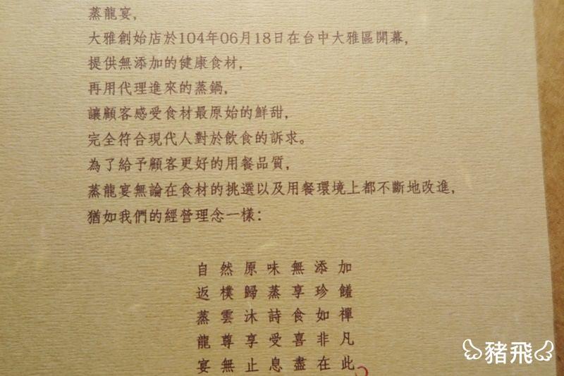 台中蒸龍宴 (20).JPG
