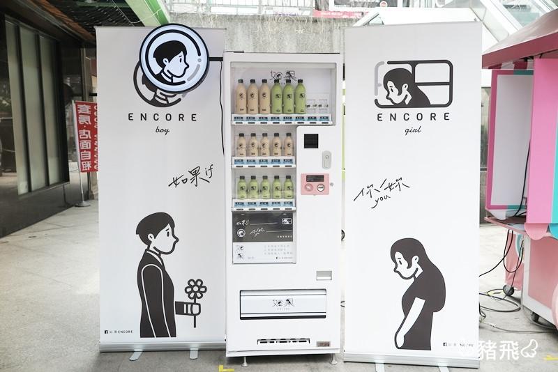 台中‧如果奶茶販賣機 (18).JPG