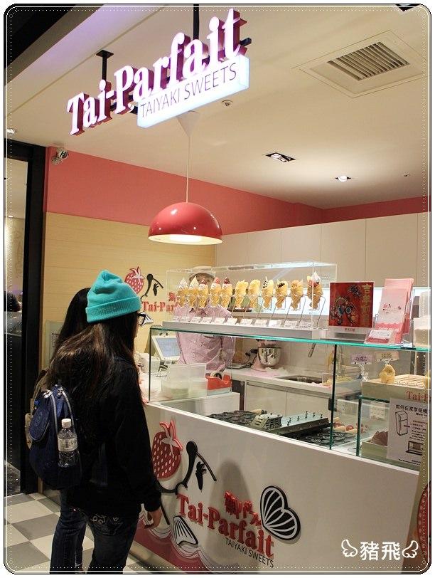 新光A8日本鯛魚燒冰淇淋 (7).JPG