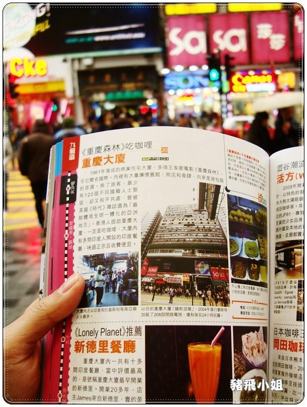 香港‧重慶大廈 (6)