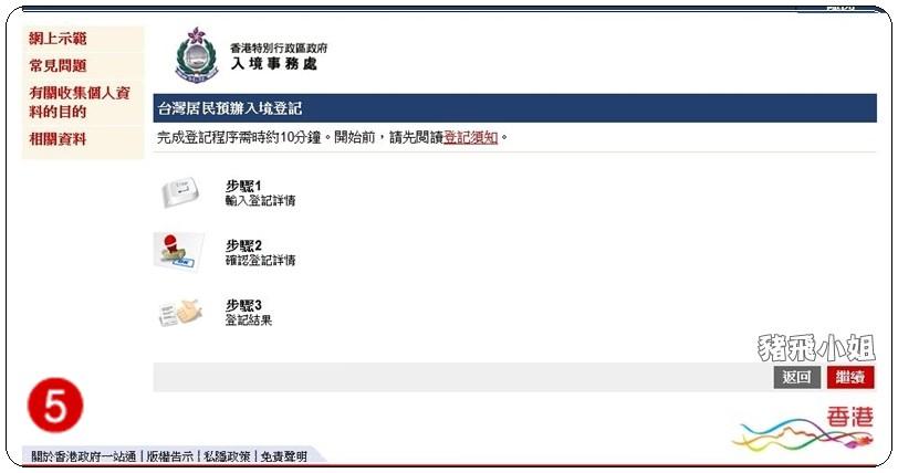 線上港簽教學 (5).JPG