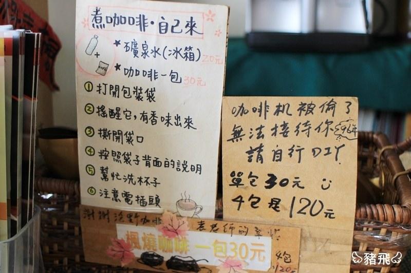 楓樹社區‧誠實商店 (8).JPG