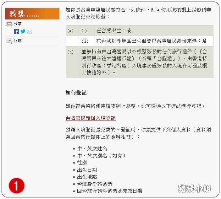 線上港簽教學 (1).JPG