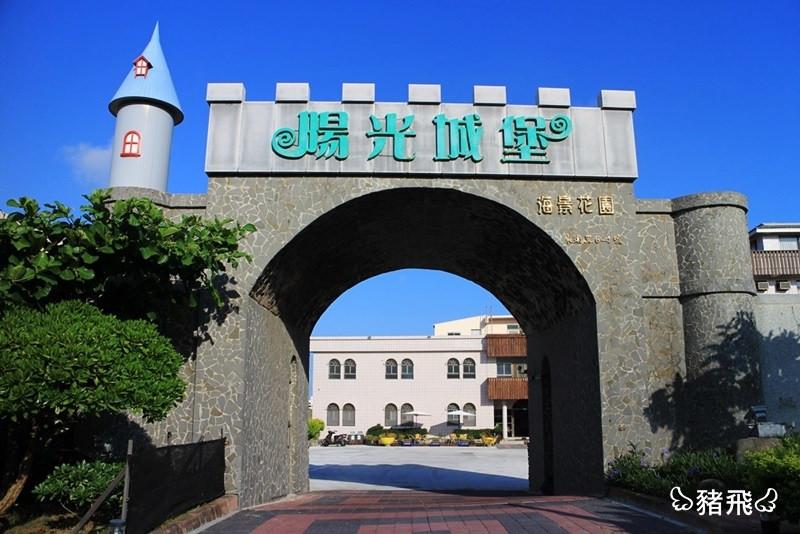 澎湖day2 (1)