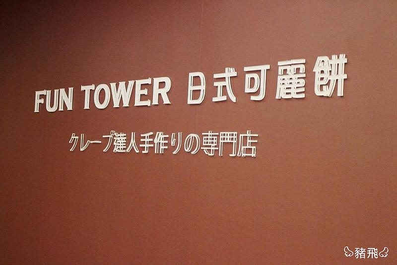 fun tower 台中五權店 (8)