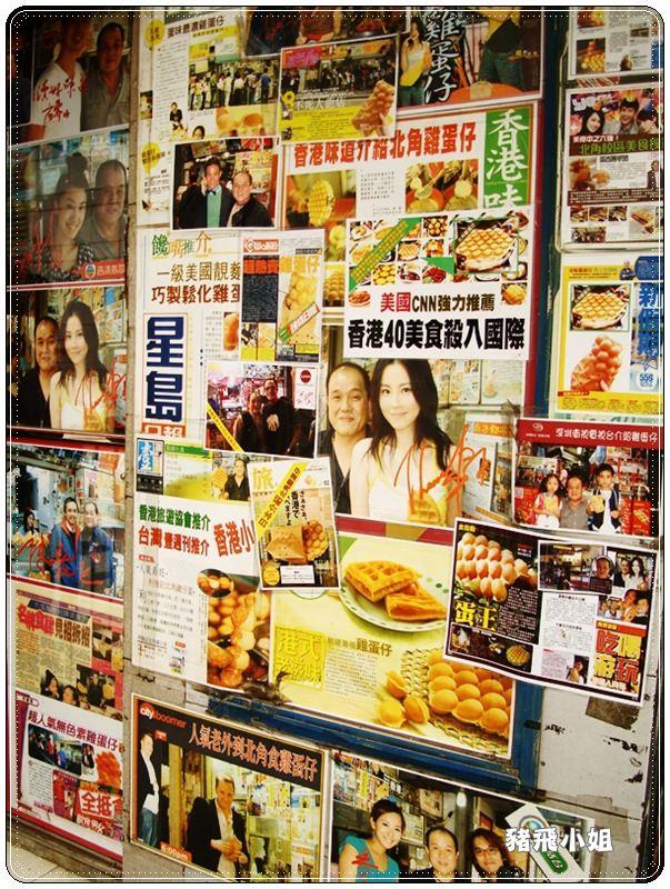 香港北角雞蛋仔 (4)