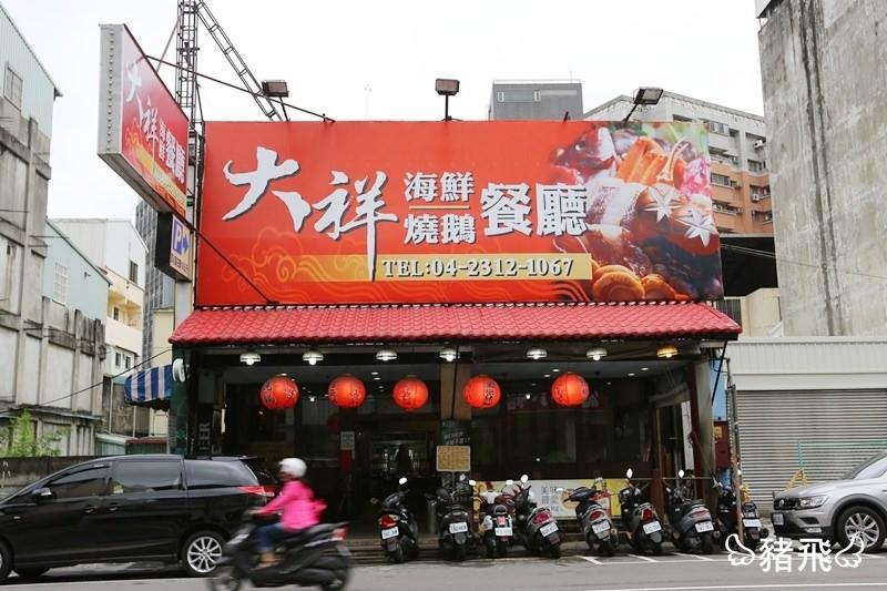 台中大祥海鮮 餐廳(29).JPG