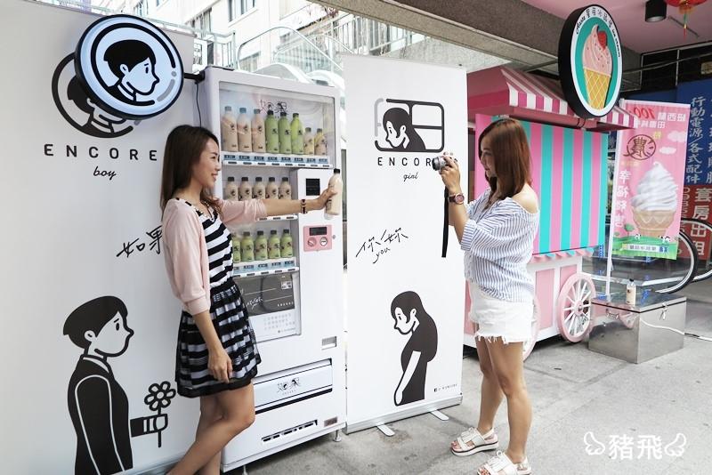 台中‧如果奶茶販賣機 (14).JPG
