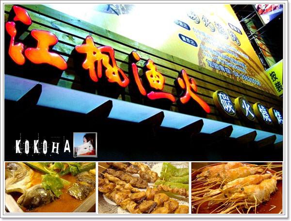 [食]江楓漁火炭火燒烤豐原店。餐廳享受路邊攤價格