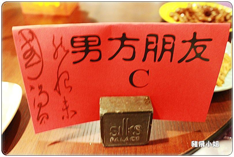 台北故宮晶華婚宴 (9)