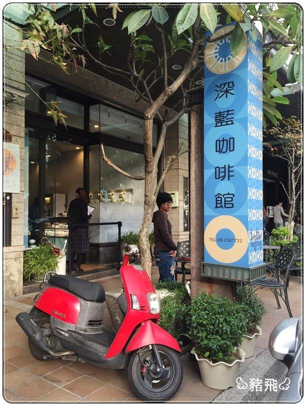 台南‧深藍咖啡 (20).JPG