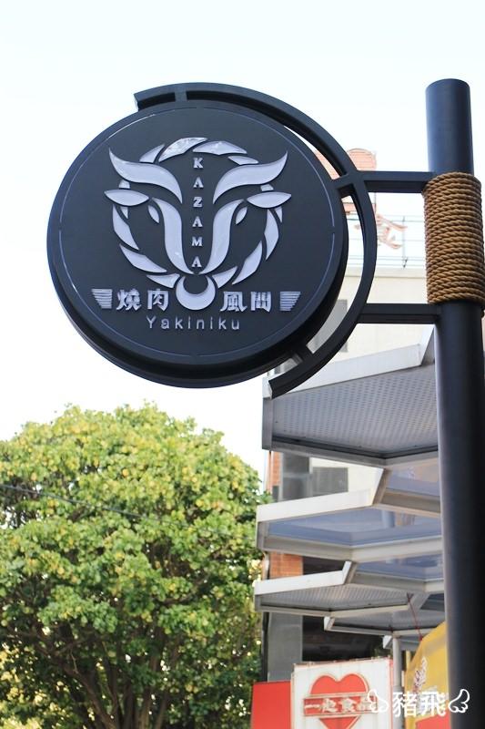 台中‧燒肉風間 (2).JPG