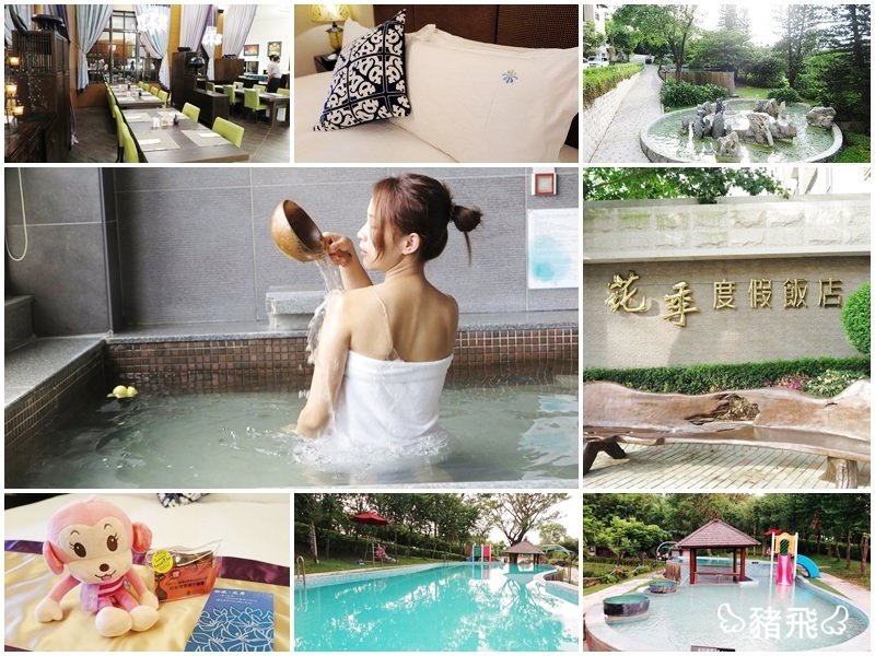 高雄花季度假飯店 (40)
