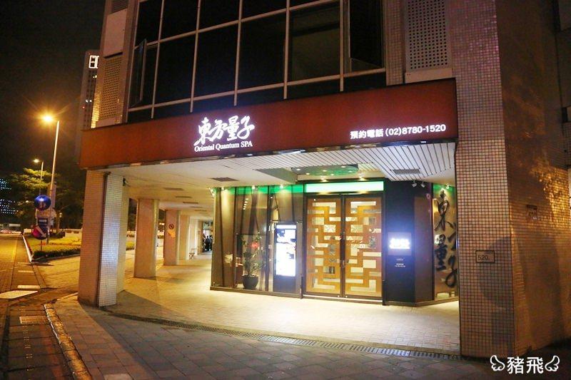 台北‧東方量子SPA (32).JPG