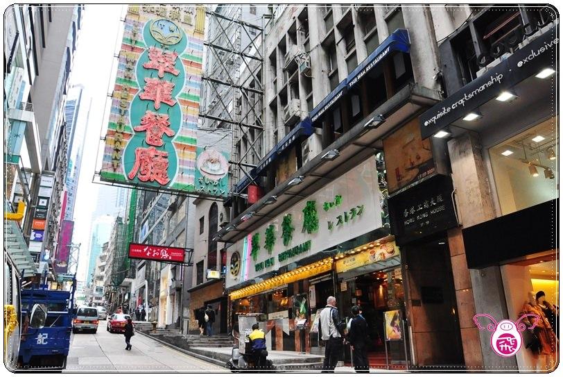 香港‧鏞記 (4)