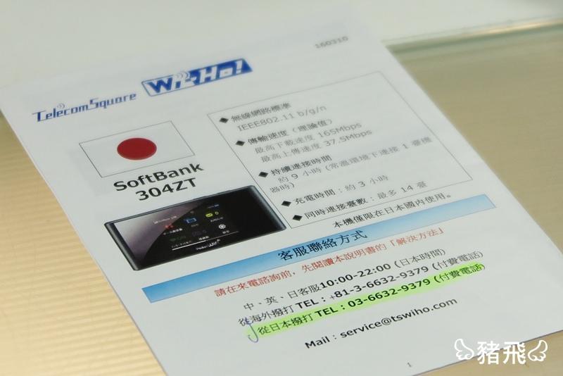日本WiHo (9).JPG
