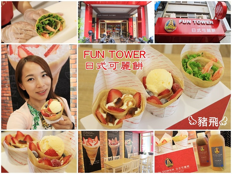 fun tower 台中五權店 (1)