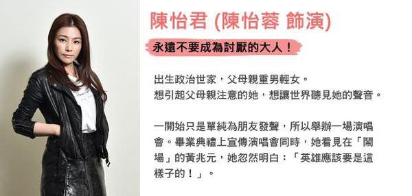 哇!陳怡君 (1).jpg