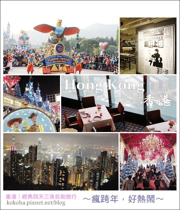 【香港】經典四天三夜自助旅行~逛美景吃美食,彌敦道瘋跨年好熱鬧(沙田\佐敦\油麻地\中環\太平山\迪士尼樂園\旺角\尖沙咀\銅鑼灣\海港城~交通、住宿、美食、採購)