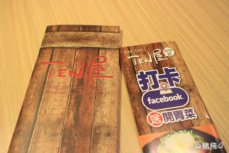 台中‧TEN屋 (3).JPG