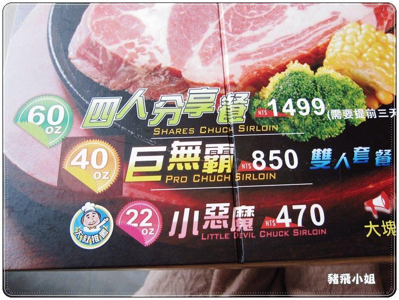 台中‧牛排大叔 (3)