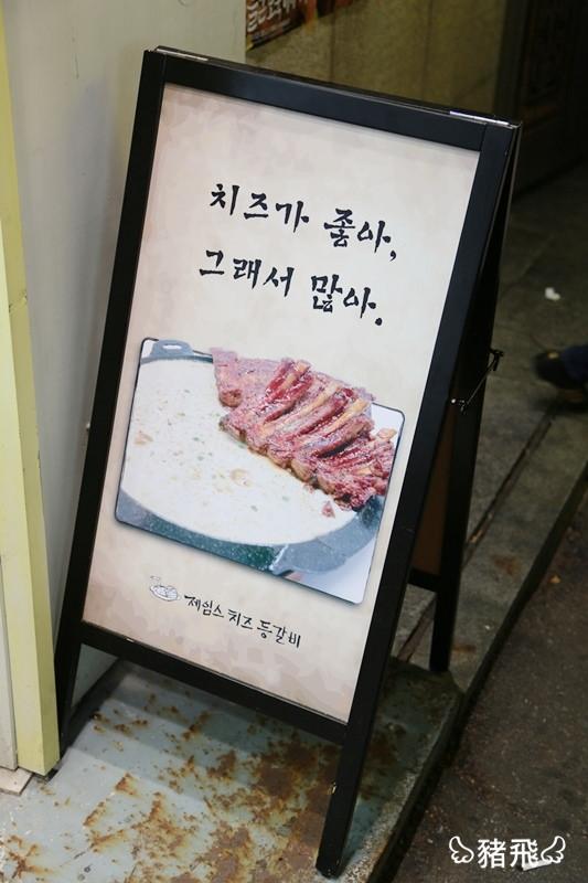 韓國‧詹姆士起司排骨(惠化店) (33).JPG