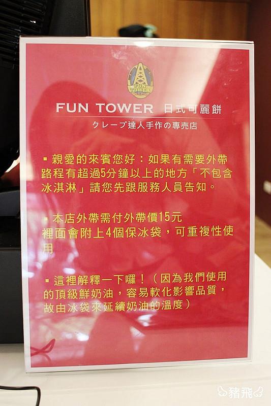 fun tower 台中五權店 (30)