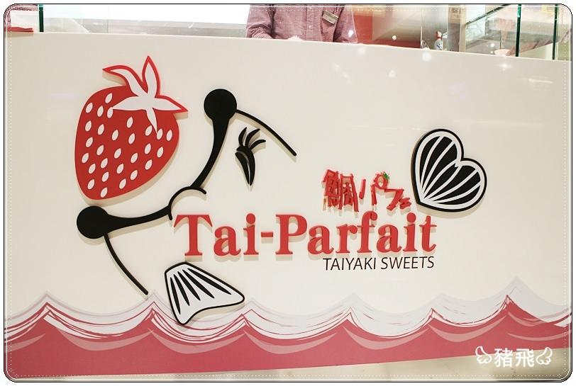 新光A8日本鯛魚燒冰淇淋 (16).JPG