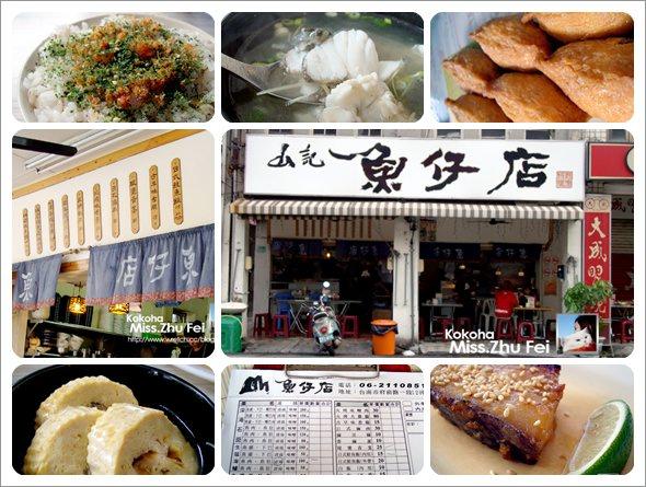 [食]台南山記魚仔店。超奢華吃生魚片當早餐