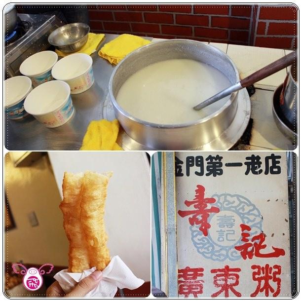 金門‧美食小吃 (1).jpg