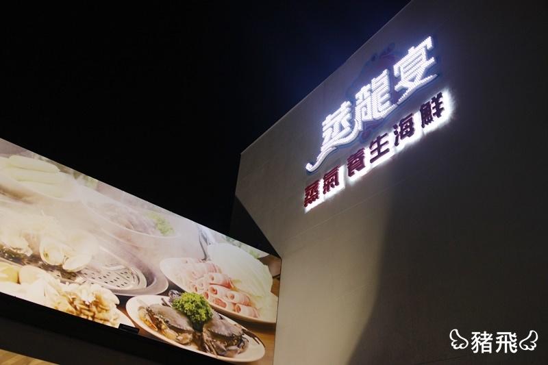 台中蒸龍宴 (48).JPG