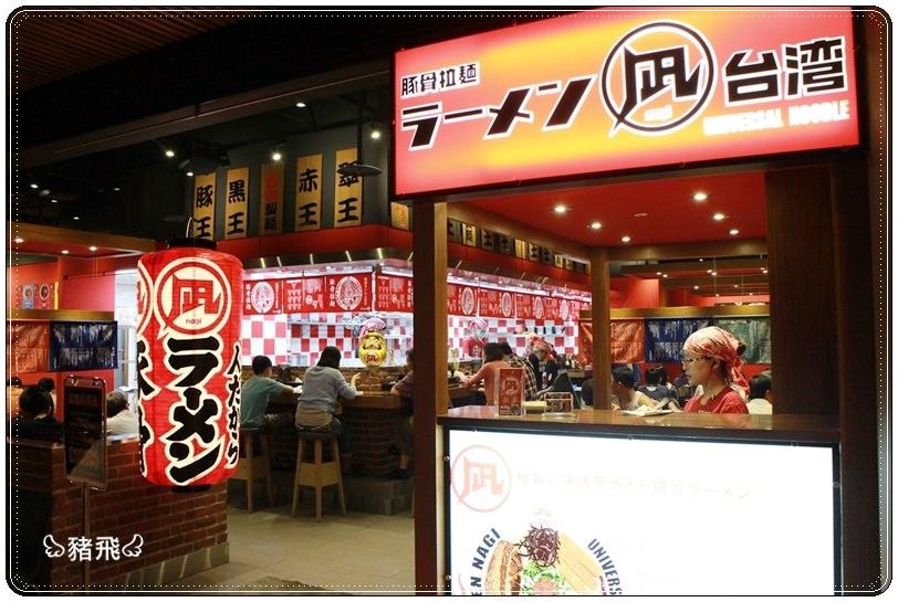 台中‧nagi拉麵 (6).JPG