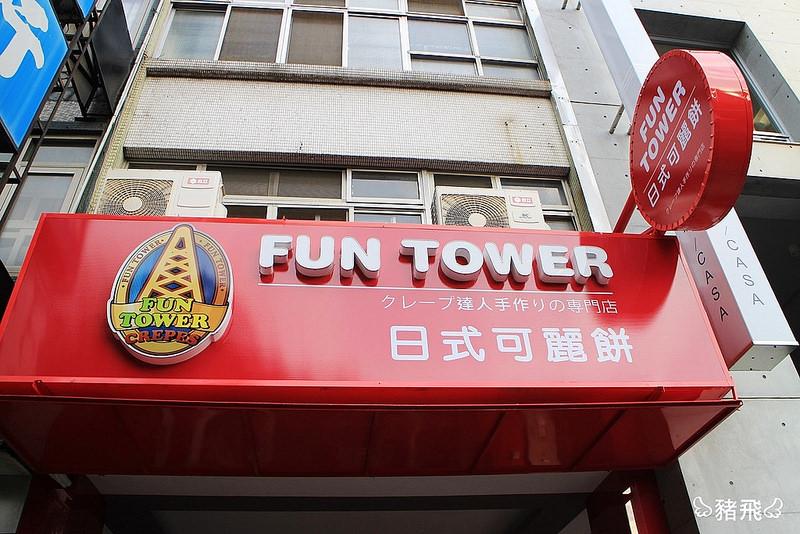 fun tower 台中五權店 (33)