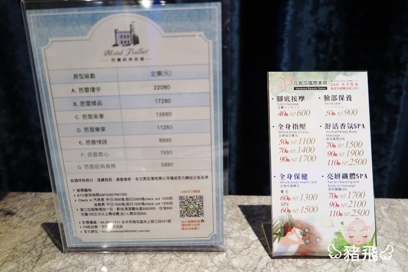 台中芭蕾經典旅館 (10).JPG