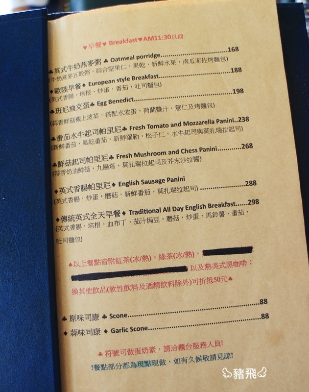 台中‧軟鐵餐廳 (4).JPG
