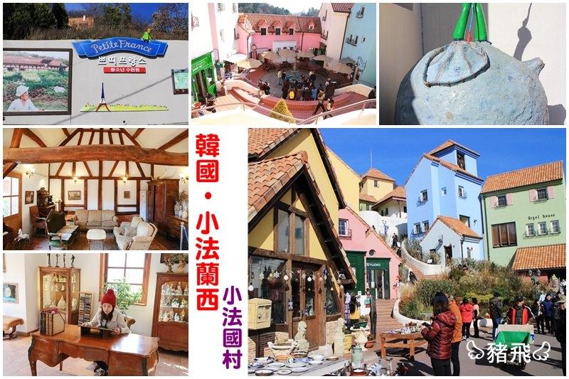 【韓國】阿爾卑斯山腳浪漫歐洲村落,韓劇來自星星的你拍攝地~小法蘭西(小法國村、小王子)